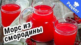 Витаминный Морс из Смородины! #Рецепт#