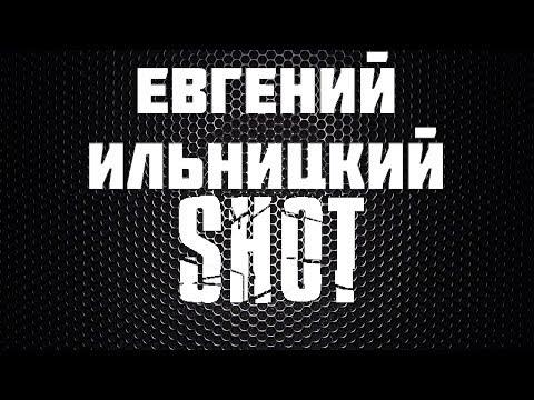 Привет Shot'y