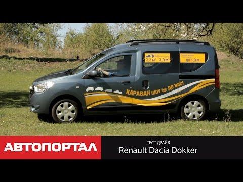 Renault  Dokker Минивен класса M - тест-драйв 2
