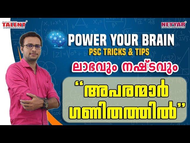 Kerala PSC Profit and Loss
