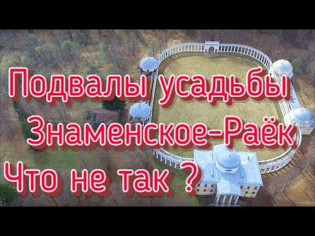 Тайны усадьбы Знаменское-Раёк Тверской области