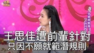 【精華版】王思佳遭前輩針對 只因不願就範潛規則