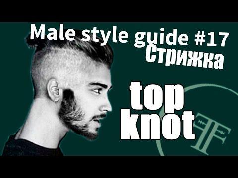 Male Style Guide №17 Мужская стрижка - Top knot (Хохолок, хвост, топкнот)