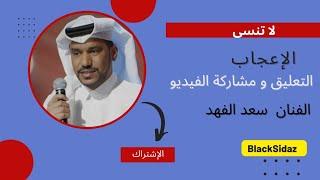 تحميل اغاني الفنان سعد الفهد رد الزيارة MP3