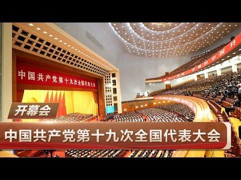 《中国共产党第十九次全国代表大会开幕会》 20171018 | CCTV