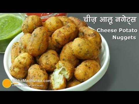 Potato Cheese Nuggets | पोटेटो चीज़ नगेट्स-बाल्स | Potato Cheese Balls