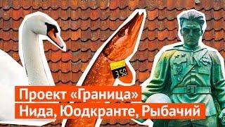 Нида, Юодкранте и Рыбачий: как могли бы выглядеть русские деревни