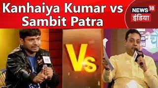 साल की सबसे बड़ी बहस | Kanhaiya Kumar vs Sambit Patra | हमारा है 2018 | News18 India