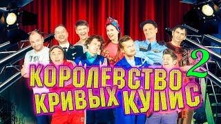 Королевство кривых кулис | 2 часть | Уральские пельмени