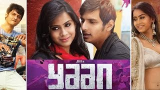Download Video Yaan Full | Tamil Movie Online MP3 3GP MP4
