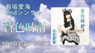 有坂愛海2ndシングル『蒼色時計』発売記念レコ発ワンマン!