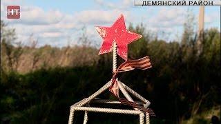 В Демянском районе состоялась церемония захоронения экипажа советского боевого самолета