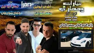 سيارات ومصاري - حسن ابوليل&وضاح سويطي&أشرف ابوليل 2020