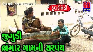 Bhangar Gam Ni Sarpanch Jigudi    ભંગાર ગામની સરપંચ જીગુડી    Jigudi , Muskan    Comedy Video