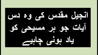 Top Ten Bible Verses That Every Christian Should Remember In Urdu