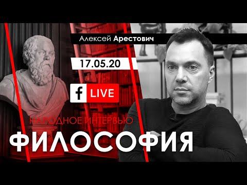 """Арестович: Народное интервью """"Философия"""". ФБ-live 17.05.20"""