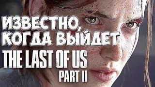 Стало известно, когда выйдет игра The Last of Us 2