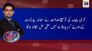 Aaj Shahzeb Khanzada Kay Sath | 28th November 2019
