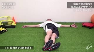 体幹を捻る動作を高める