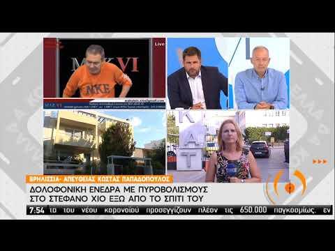 Σ.Χίος | Δολοφονική ενέδρα με πυροβολισμούς έξω απο το σπίτι | 27/07/2020 | ΕΡΤ