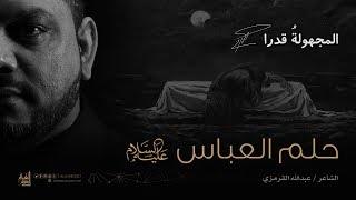 حلم العباس ع | الشيخ حسين الأكرف تحميل MP3