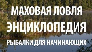 Кириллов валерий яковлевич малая рыбацкая энциклопедия