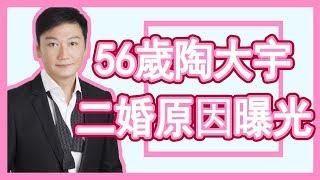 56歲陶大宇再婚原因曝光,與女高層同居10年