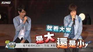 """【比大小?!】""""人生無限公司""""紅館啟動 五月天開唱High爆香港"""