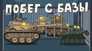 Побег с базы - Мультики про танки