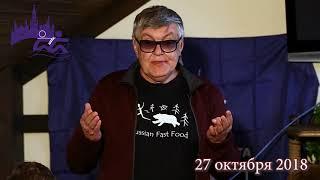 Агеев Ш.К. -выступление на семинаре тренеров 27 октября 2018 г.