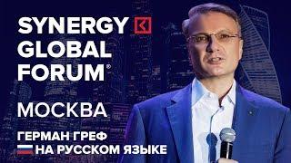 Герман Греф   SYNERGY GLOBAL FORUM 2017 МОСКВА   Университет СИНЕРГИЯ   Сбербанк России