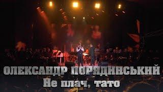 Олександр Порядинський - Не плач, тато