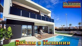 Новая недвижимость в Испании 2018, виллы с бассейном на побережье Коста Бланка