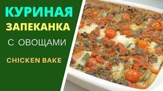 Куриный рецепт - куриная запеканка с овощами