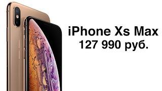 Куплю новый iPhone XS Max, но вам НЕ СОВЕТУЮ!
