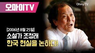 소설가 조정래, 한국 현실을 논하다!