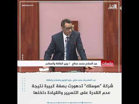 الوزير ولد محمد صالح شركة صوملك تدهورت مؤخرا