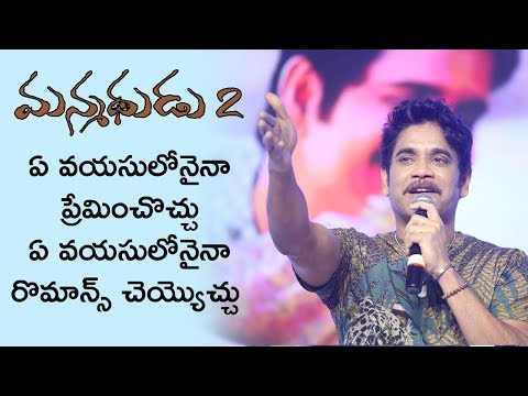Akkineni Nagarjuna At Manmadhudu 2 Movie Pre Release Event