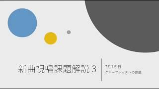 新曲視唱課題解説3〜7/15のグループレッスン〜のサムネイル