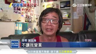 新竹名產「福源花生醬」兄弟嗆聲互毆同遭起訴 三立新聞台