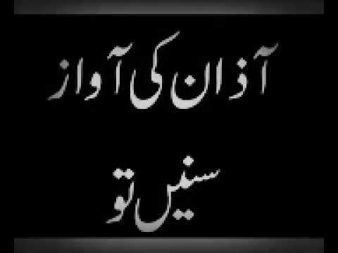 Jb Azan Ki Awaz Suney Tu