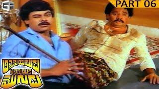 Yamudiki Moudu Movie Part 06 /10 | Chiranjeevi, Radha, Vijayashanthi