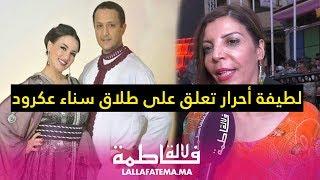 أول تعليق للطيفة أحرار على طلاق سناء عكرود وإعلان حاتم عمور لمرض زوجته