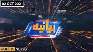 Bayaniah with Alia Shabbir | 02 October 2021 | Public News | Nadeem Qureshi | Waheed Alam Khan |