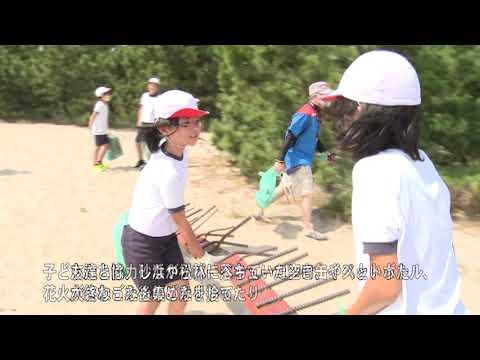 まちのできごと: 津市立香良洲小学校 海岸清掃とたてぼしR2.9.1