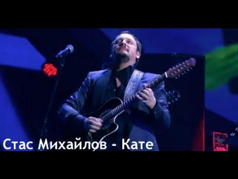 Стас Михайлов - Кате