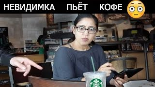НЕВИДИМКА ПЬЁТ КОФЕ (ПРАНК)