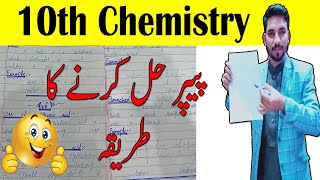 10th Class Chemistry Paper Presentation – How to solve paper in board exams – paper presentation