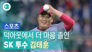 덕아웃에서 더 마음졸인 SK 김태훈/비디오머그