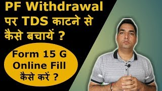 Save TDS on PF withdrawal | How to fill Form 15G | Form 15g for pf withdrawal